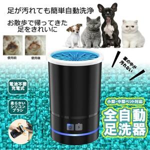 ▲▼ 犬 猫 ペット 足洗いカップ 足洗器 クリーナー 自動 充電 シリコン ブラシ 洗浄 小型 中型 カップ 散歩 汚れ 足跡 PETASIWA