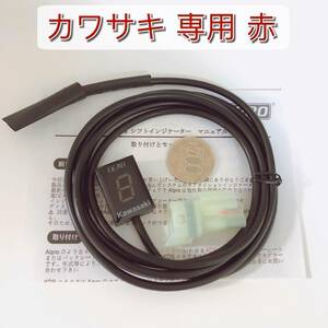 カワサキ シフトインジケーター Ninja250 Z250 EX250L Z750 Z1000 ZR1000D ER-6N Ninja1000 ZXT00G Z800 ZRX1200 DEAG ZR1200D ダエグ