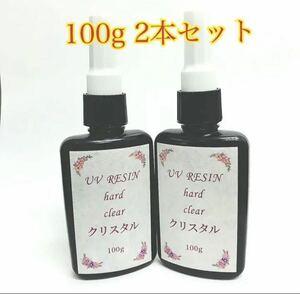 レジン液 UV LED レジンクリスタル 大容量100g×2 ハンドメイド アクセサリー材料 ピアス ビーズ