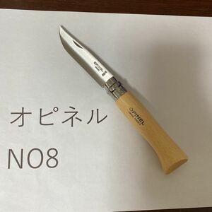 オピネル OPINEL ステンレススチール no8 並行輸入