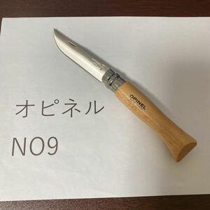 OPINEL オピネル ステンレススチール NO9 並行輸入品
