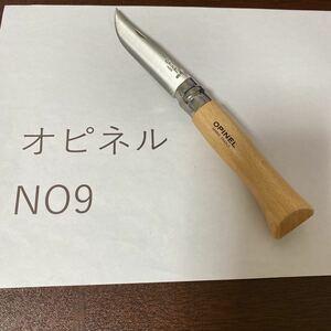 オピネル ステンレス 並行輸入 no9