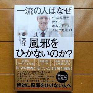 一流の人はなぜ風邪をひかないのか? MBA医師が教える本当に正しい予防と対策33 裴 英洙