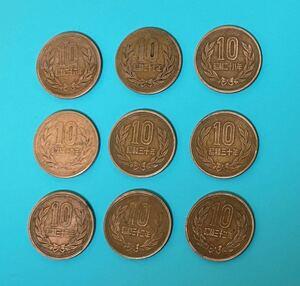 希少【十円硬貨の製造スタート・昭和26年】、27年、28年、29年、30年、32年…★全9枚セット★