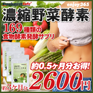 [enjoy365]送料無料 濃縮野菜酵素 ダイエット お得 な3個セット サプリ サプリメント