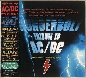 帯付き!国内盤!Tribute to AC/DC - THUNDERBOLT/ 1997年