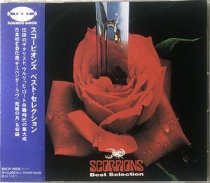 帯付き!国内盤! Scorpions/ Best Selection/ 1994