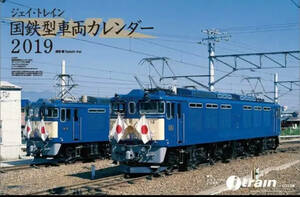 J-Train 2019年 カレンダー 壁掛け B3/国鉄型車両/機関車