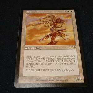 MTG USG 白R 「セラの伝令」 日本語版1枚