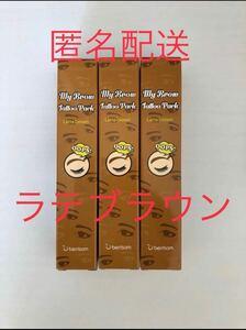ベリサム 眉ティント 02 ラテブラウン ライトブラウン 明るい茶色 3本セット新品 未使用 未開封 消えない眉