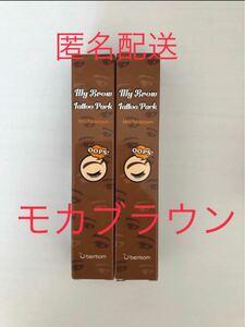 ベリサム 眉ティント 01 モカブラウン 2本セット 茶色 新品 未使用 未開封 消えない眉