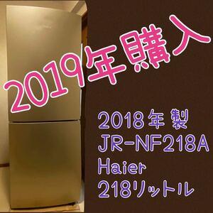 Haier JR-NF218A(N)ハイアール 218L 冷凍・冷蔵庫 2019年4月購入(2018年製) 2ドア冷蔵庫