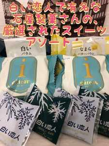 セット2 北海道直送 白い恋人 ガトー バウム 石屋製菓 詰め合わせ セット