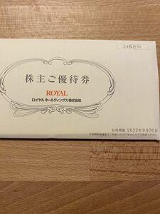 【送料込】ロイヤルホールディングス株主優待券12000円分(500円×24枚)