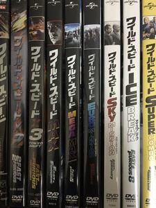 ワイルドスピード DVD 1~9セット セル版 レンタルアップではありません。日本語吹き替え対応しております。