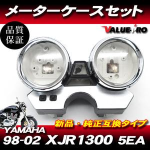 98-02 XJR1300 / XJR400R 純正互換 新品 メーターケース / メーターカバーセット YAMAHA 5EA RH02J
