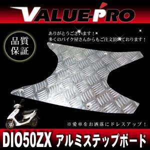 新品 ホンダ ライブディオ ZX AF34 AF35 前期 後期 アルミ ステップ ボード ステップボード フットレスト フットボード ライブ DIO