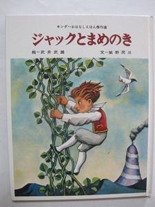 ジャックとまめのき (1978年) (キンダーおはなしえほん傑作選)