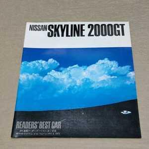 カタログ スカイライン 2000GT GC110 昭和49年 ケンメリ/ヨンメリ