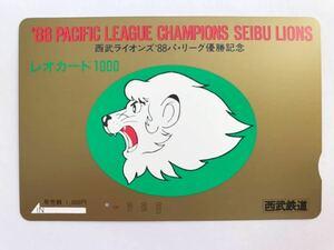 【一穴使用済】レオカード 1988年パ・リーグ優勝 西武ライオンズ