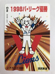 【一穴使用済】レオカード 1998年パ・リーグ優勝 西武ライオンズ