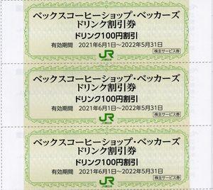 ◆.[10枚セット] ベックスコーヒーショップ・ベッカーズ ドリンク100円割引券x10枚 2022/5/31期限 JR東日本 株主優待