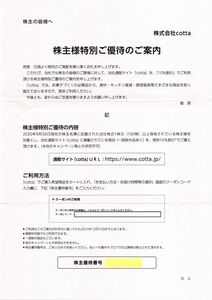 A.株式会社cotta コッタ 株主様特別ご優待10%割引クーポン 1枚 2021/12/31期限 クーポンコードメール通知可能
