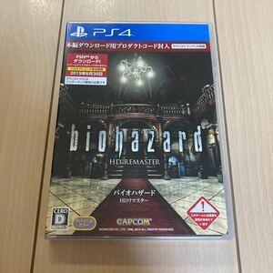 【PS4】バイオハザード HDリマスター サウンドトラックのみ