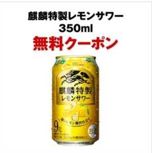 【訳あり】 セブンイレブン 無料引換券 麒麟特製レモンサワー 350ml 無料券 メール送付 番号通知のみ