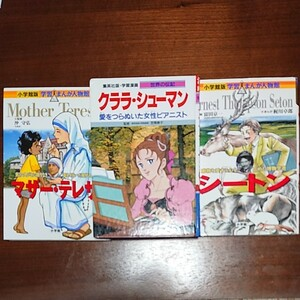 学習漫画3冊