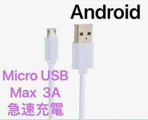 microUSB(台形型)タイプB ーUSB充電ケーブル 3A急速充電k