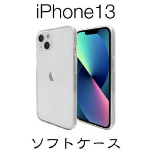 iPhone13 6.1 ソフトケース クリア ストラップホール付 にじみ防止