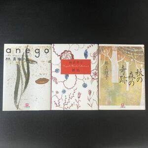 anego 嫉妬 秋の森の奇跡 林真理子 文庫本 三冊セット