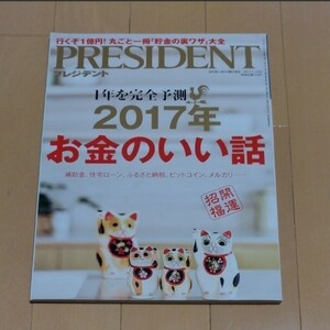 PRESIDENT 2017年お金の いい話