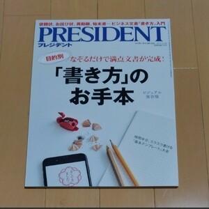 PRESIDENT 「書き方」のお手本