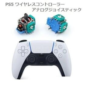 (2個セット)SONY PS5 プレイステーション5 3D アナログジョイスティック DualSense コントローラー 互換品 交換 部品 リペア パーツ G180
