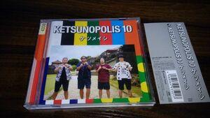 KETSUNOPOLIS 10 ケツメイシ ケツノポリス10 CD アルバム 送料200円