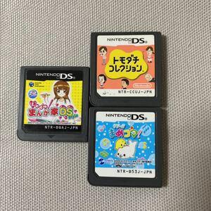 【DSソフト】まめゴマ、トモダチコレクション、まんが家DSの3本セット