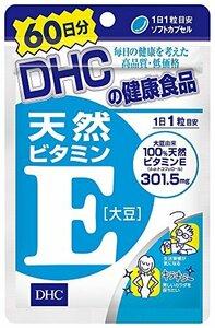 DHC 天然ビタミンE(大豆) 60日分 60粒×1袋入 天R由来のd-α-トコフェロールを1粒で301.5mg摂取