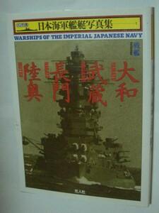 日本海軍艦艇写真集 1 戦艦 大和 武蔵 長門 陸奥 ハンディ判 光人社