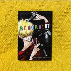 文庫版 家庭教師ヒットマンREBORN ! 7 巻