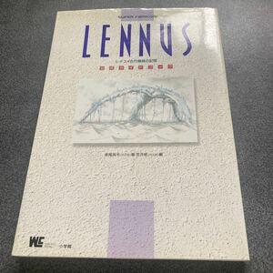 レナス古代機械の記憶 公式ガイドブック (ワンダーライフスペシャル)