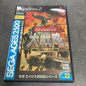 【PS2】 SEGA AGES 2500 シリーズVol.22 アドバンスド大戦略 -ドイツ電撃作戦-