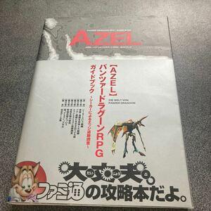AZEL パンツァードラグーンRPG ガイドブック シーカーによるエッジ追跡調査/ファミ通書籍編集部