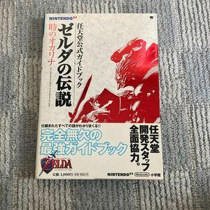 【n64】ゼルダの伝説 時のオカリナ 任天堂公式ガイドブック/任天堂