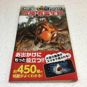 お値下げ♪♪ 学研の図鑑LIVE POCKET 5 危険有毒生物