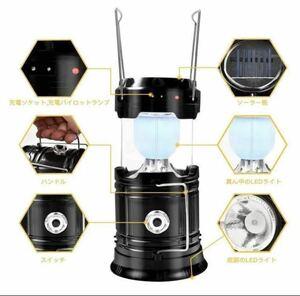 【黒色】LEDランタン 懐中電灯 ソーラーパネル搭載 usb充電式 2in1給電方法 防災 携帯式