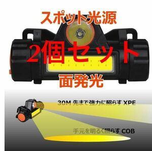 【新品・送料無料】LED ヘッドライト ヘッドランプ 小型 強力 USB 充電式 軽量 磁石付き 作業灯 ランタン 釣り キャンプ 災害