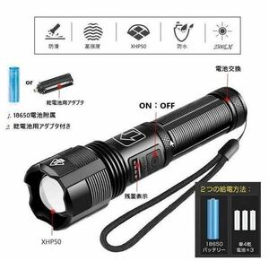 送料無料・新品未使用 『XHP50』 充電式/乾電池式2way LED懐中電灯 ハンディライト コンパクト フラッシュライト