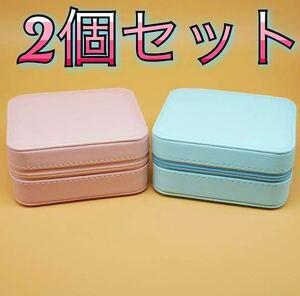 新品未使用2個セット・ピンク/ブルージュエリーボックス アクセサリーケース 小物入れ コンパクト